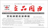 新利官方网站下载内刊