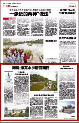 <b>《浙江日报》报道湖州河道清淤项目</b>