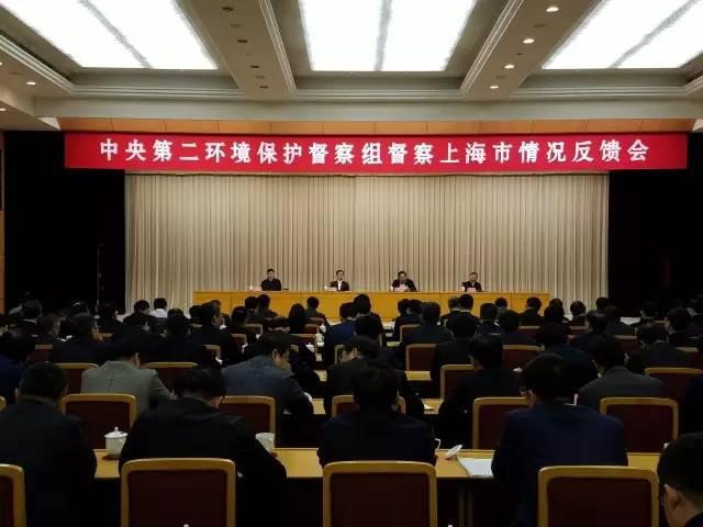 <b>环保钦差在上海 中央第二环境保护督察组向上海市</b>