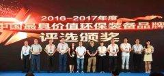 <b>新利官方网站下载环保荣获年度中国最具价值污泥处理处置装备领</b>