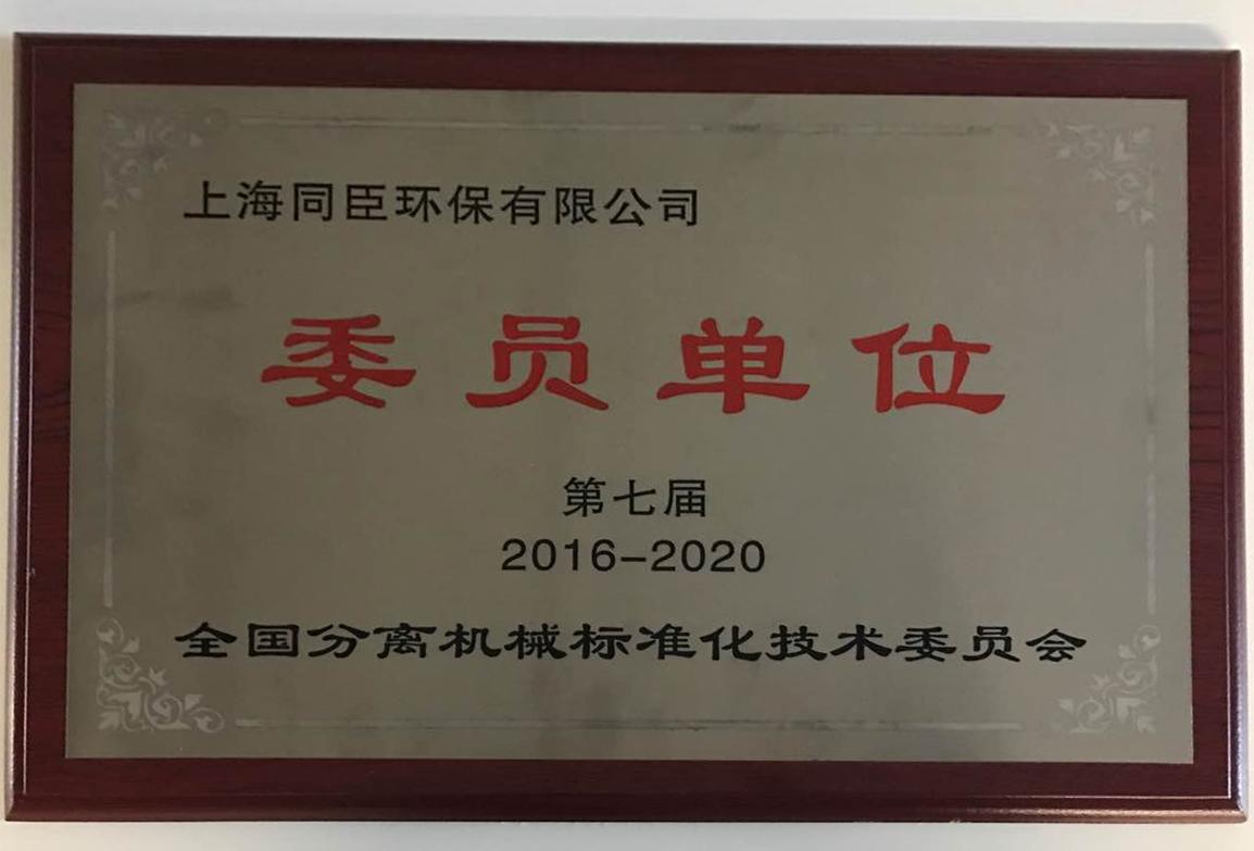 科技部创新基金立项证书