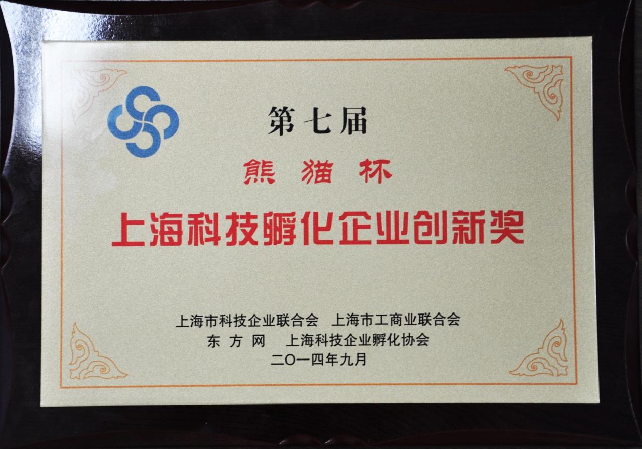 第六届上海科技企业创新奖
