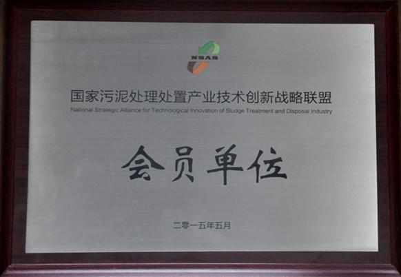 中华环保基金会捐款证书