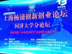 <b>新利官方网站下载环保董事长张文标受邀参加上海杨浦创新创业论</b>