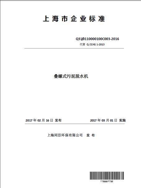 上海市企业标准