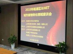 <b>新利官方网站下载环保受邀出席2018杨浦区&MIT城市废物转化领域</b>
