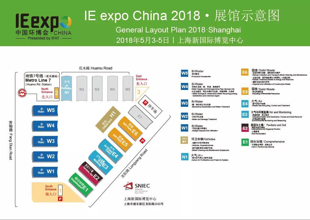 <b>新利官方网站下载环保与您相约IE expo2018第十九届中国环博会</b>