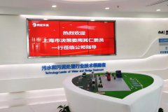<b>上海市决策委周其仁委员一行莅临新利官方网站下载环保参观指导</b>