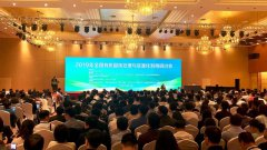 <b>Techase Participate in China Organic Solid Waste Seminar</b>