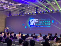 <b>新利官方网站下载环保受邀参加2019(第十一届)上海水业热点论</b>