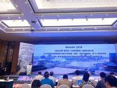 <b>新利官方网站下载环保出席2019年中国排水系统提质增效大会</b>