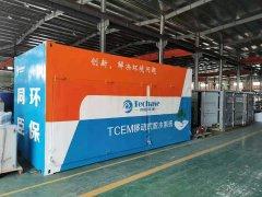 <b>新利官方网站下载环保TCEM移动式脱水系统</b>