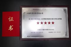 "<b>beplay体育官方下载环保喜获""上海市环境污染第三方治理服务机构</b>"