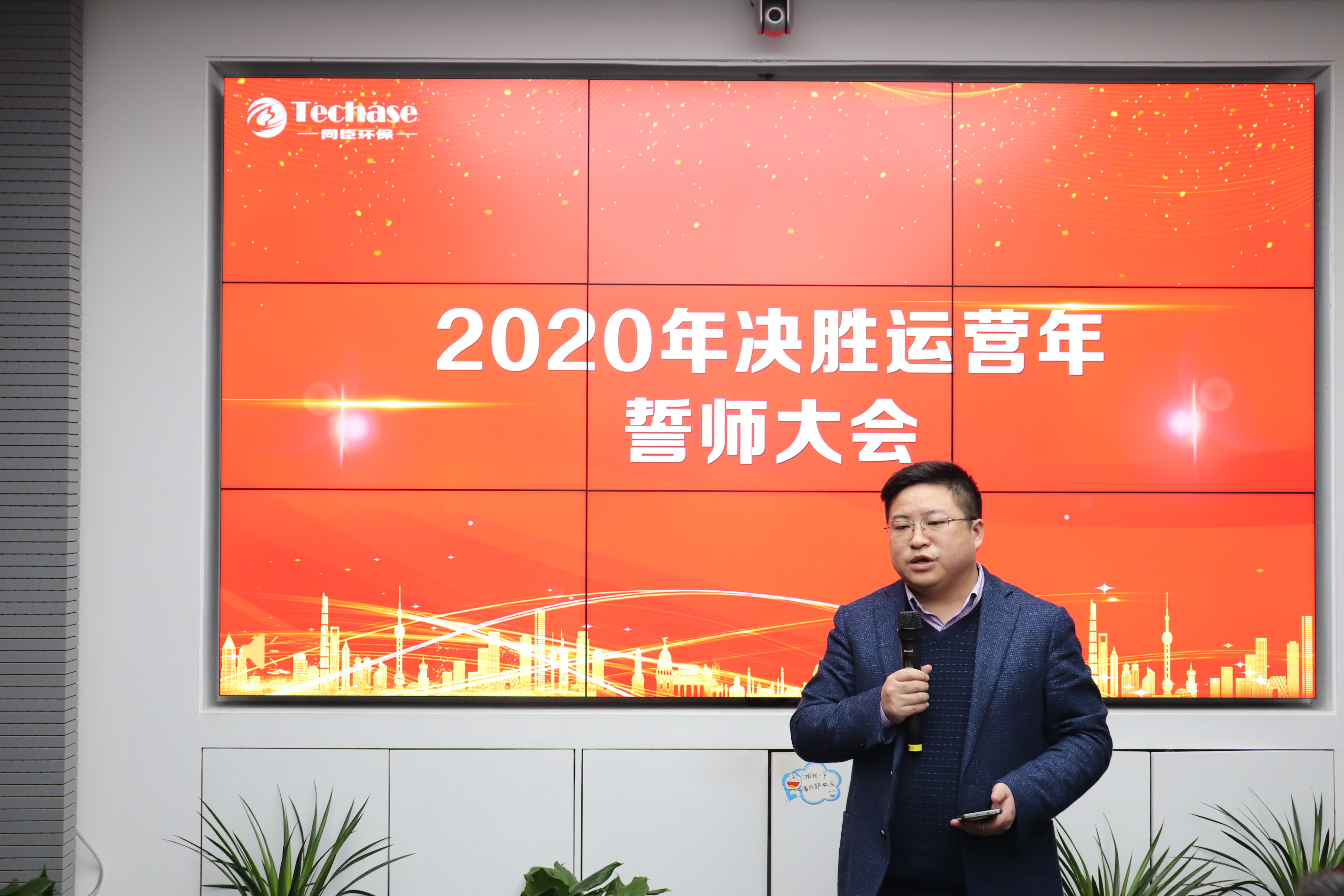 <b>新利官方网站下载动态 2020决胜运营年誓师大会胜利召开</b>
