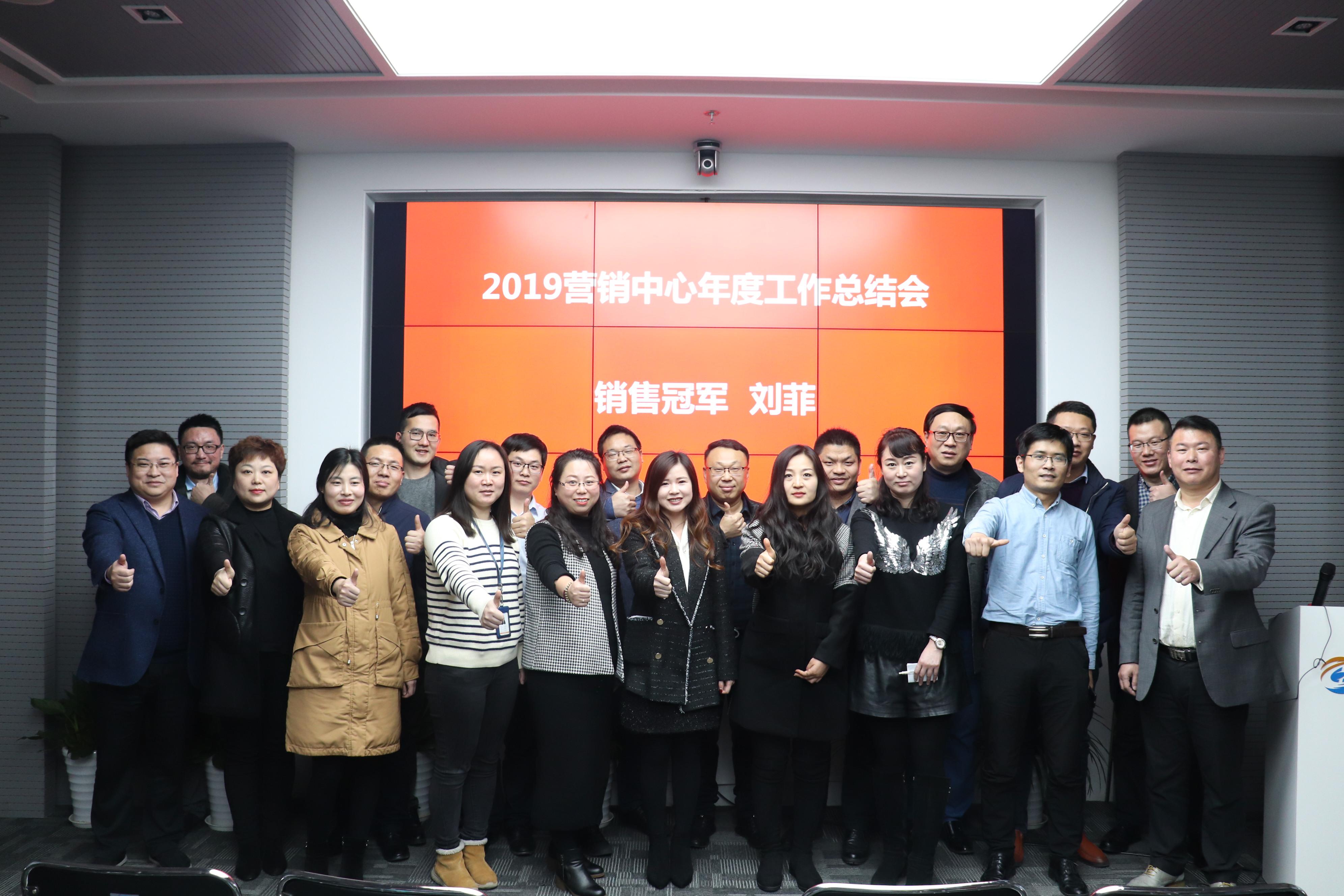 <b>新利官方网站下载动态 2019营销中心年度工作总结会圆满落幕</b>
