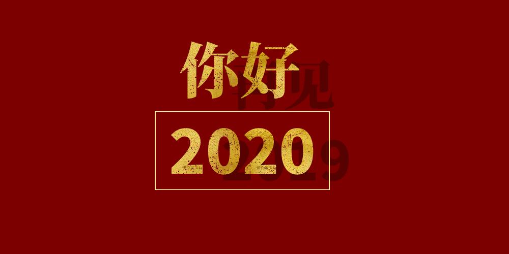 beplay体育官方下载环保恭祝大家新年快乐,万事如意!